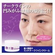 シェモア 藍と紫根のミッドチークラインクリーム  箱/ケース売 48入