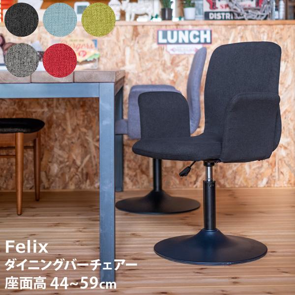 Felix ダイニングバーチェア BK/BL/GN/GR/RD