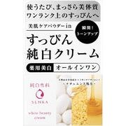 純白専科 すっぴん純白クリーム 【 資生堂 】 【 化粧品 】