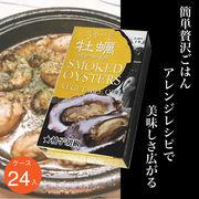 スモーク牡蠣缶詰 柚子胡椒 ( 80g ) 箱/ケース売 24入