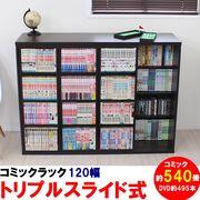 【10/上】スライド 本棚 トリプルスライド 書棚 コミック DVD 収納 120cm幅 ダークブラウン TSR-12028-DBR