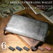 本革 ブライドルレザー 長財布 財布 メンズ レディース 大容量 人気 ラウンドファスナー お札入れ