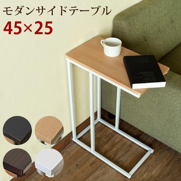 モダンサイドテーブル BK/NA/WAL/WH