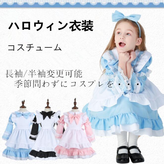 ハロウィン衣装 子供用 メイド変装 3色 コスチューム ハロウィン キッズ服