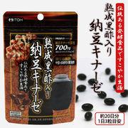 熟成黒酢入り納豆キナーゼ