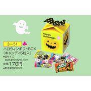 ハロウィンギフトBOX(キャンディ5粒入)