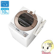 ES-GV10C-T シャープ 全自動洗濯機10kg 穴なし槽 ブラウン系