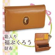【定番商品】ふくろうの刺繍が可愛い♪売れ筋の縁起物福ぶくろう財布!カブセ長財布タイプ