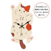 【 三毛猫の振り子時計 】