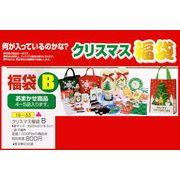 クリスマス福袋【B】