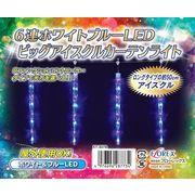 【即納】【防滴仕様】6連ホワイトブルーLEDアイスクルカーテンライト