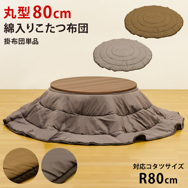綿入りこたつ布団 丸型80 BR/GY