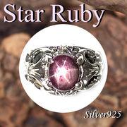 大きいサイズ / 09-104-7  ◆ Silver925 シルバー リング スター ルビー 18号