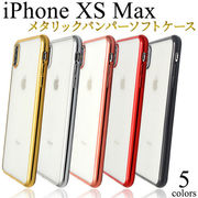 iPhone XS Max バンパーケース ソフトケース スマホケース アイホンケース アイフォンケース 売れ筋 人気