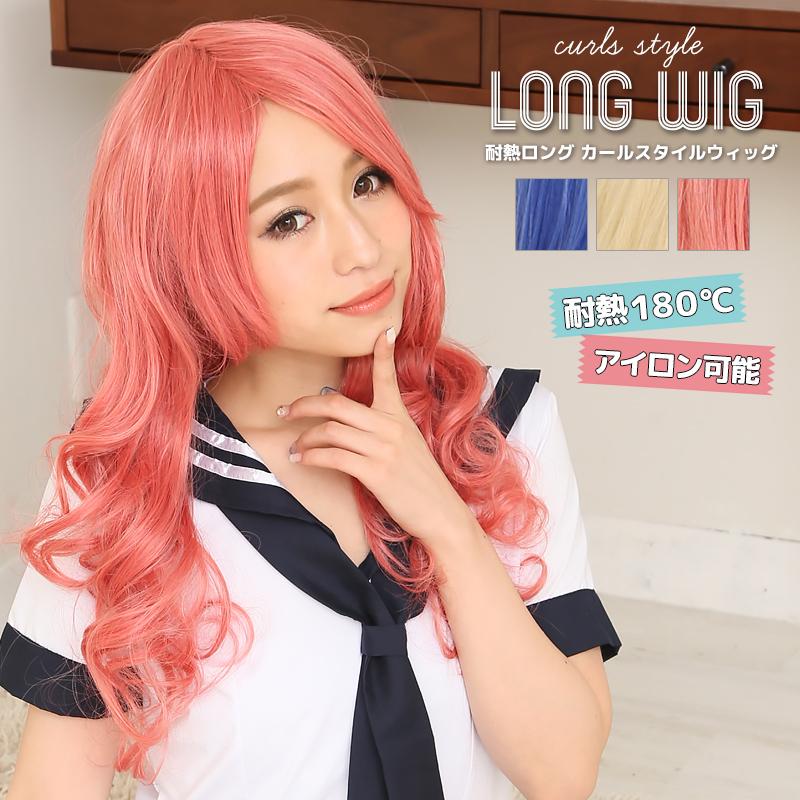 ☆【即納】PixyParty コスプレウィッグ 【耐熱ミディアム ロング カールスタイルヘアー】