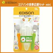 上手に食べられるエジソンのお食事応援セットmini【右手用】エジソンのお箸+フォークスプーンセット