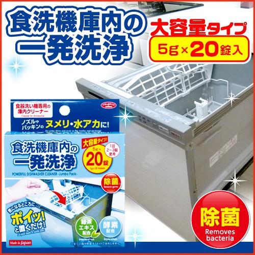 食洗機庫内の一発洗浄 大容量タイプ