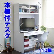 【10/上】パソコンデスク 上下大型書棚付 110cm ホワイト WS-110-WH