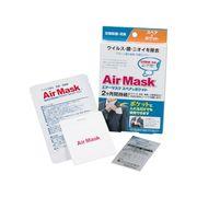 中京医薬品 AirMask エアーマスク スペア&ポケット