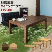 【佐川・離島発送不可】3段階継脚ダイニングコタツ 135×80 BR/NA