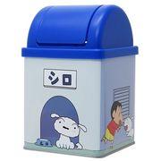 【ゴミ箱・ダストボックス】クレヨンしんちゃん/ミニダストボックス/シロの家