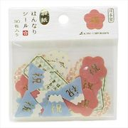 【フレークシール】感謝/和紙はんなりシール/SF-128