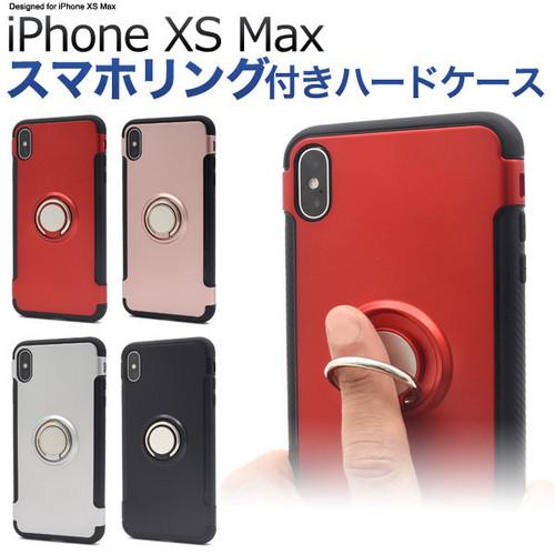 背面 スマホケース スマホリング iPhone XS Max iPhoneXSMax iphone xsmax アイフォンxsmax 背面 人気