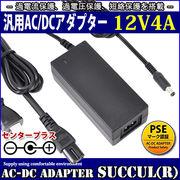 【1年保証付】汎用スイッチング式ACアダプター 12V/4A/最大出力48W 出力プラグ外径5.5mm(内径2.1