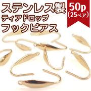 サージカルステンレス製 ティアドロップフックピアス ゴールド 金【57】約21mm