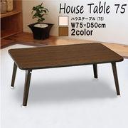 【直送可/送料無料】定番のサイズデザイン折りたたみハウステーブル幅75