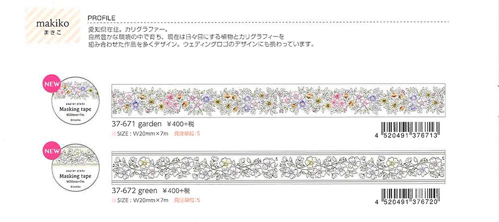 パピアプラッツ【Papier Platz】デザイナーズ マスキングテープ makiko(まきこ)2種