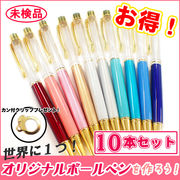 【お試し用10色セット】【未検品】ボールペン手作りキット ◆ ハーバリウム ボールペン キット ◆レジン