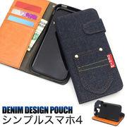 売れ筋 シンプルスマホ4 707sh 704sh 手帳型ケース スマホケース 携帯ケース スマホカバー デニム ジーンズ