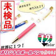 【未検品】ボールペン手作りキット ◆ オリジナルボールペンを作ろう!ハーバリウム ボールペン キット