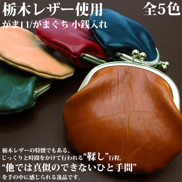 日本製本革 栃木レザー[Wこがし]たっぷり入る、大きめサイズのがまぐち財布 コインケース L-20181