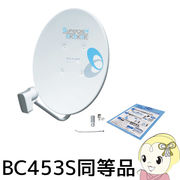 BC45AS DXアンテナ 4K8K対応BS・110度CSアンテナ (BC453S同等品・Webモデル)