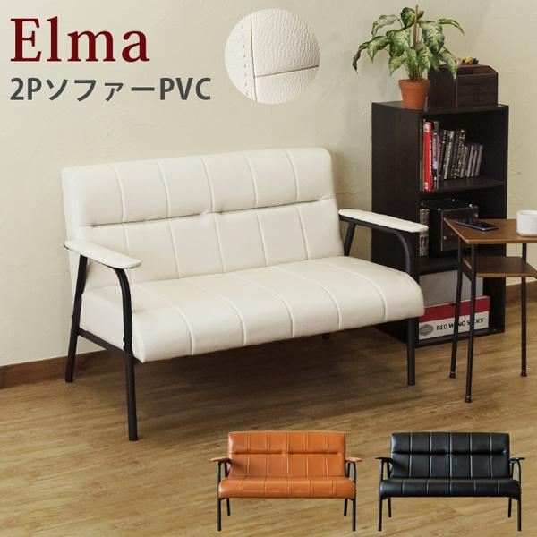 【時間指定不可】Elma 2Pソファ BK/BR/WH