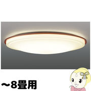 LEDH0802A-LC 東芝 LEDシーリングライト 調光・調色 ~8畳
