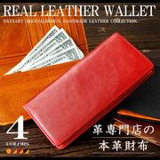 長財布 極上の本革を贅沢に使用!熟練の職人が仕上げる レザーウォレット 財布 バロンレザー サイフ 本革