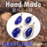 ペンダント / LP-P2 ◆ Silver925 シルバー ハンドメイド ペンダント ラピスラズリ N-501