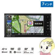 CN-RE05WD パナソニック カーナビゲーション ストラーダ フルセグ/VICS WIDE/SD/CD/DVD/USB/Bluetooth