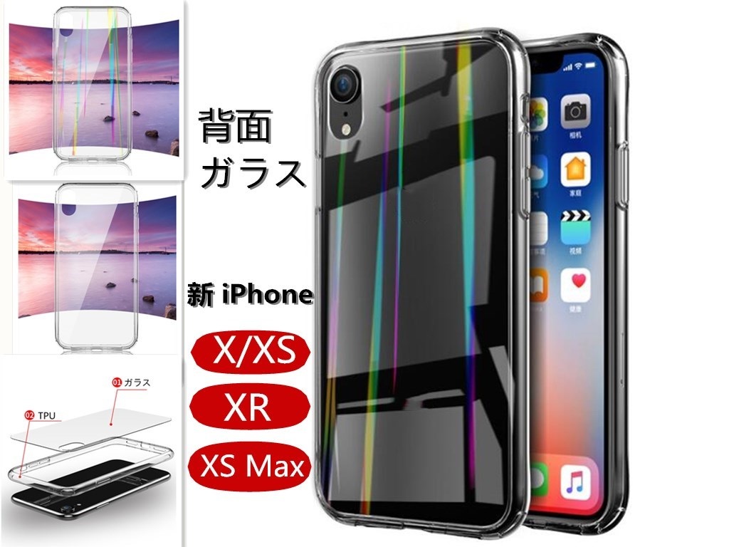 新iPhone 12 XS MAX XR ハイブリッドケース バンパー 軽量 透明ガラス