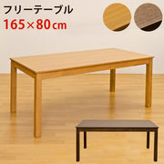 【離島発送不可】【日付指定・時間指定不可】フリーテーブル 165×80 DBR/LBR