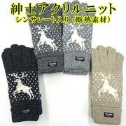 紳士ニット手袋 折り返し 鹿柄 シンサレート No.1616
