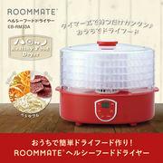【NHK おはよう日本で紹介されました】ROOMMATE ヘルシーフードドライヤー EB-RM33A