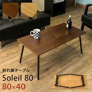 折れ脚テーブル Soleil 80 OAK/WAL