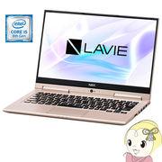[予約]NEC タブレットにもなる2in1モバイルPC LAVIE Hybrid ZERO HZ500/LAG PC-HZ500LAG [フレアゴール