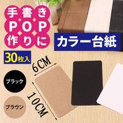即納 カラー台紙 2色からお選びいただけます!(30枚入)