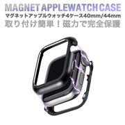 AppleWatch 4 series4 バンパーケース マグネットケース 40mm 44mm