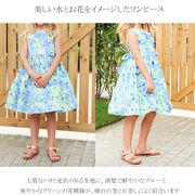 アクアフラワー・ワンピースドレス、 キッズドレス、ワンピース、 フォーマルドレス、 90cm-130cm